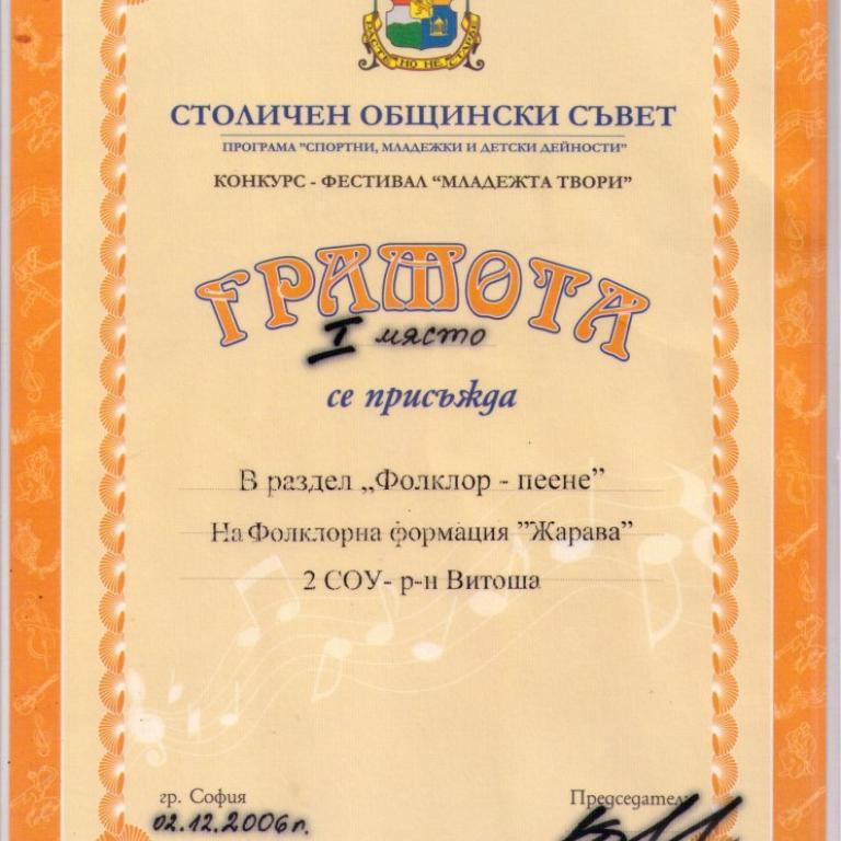 """снимка от Конкурс - фестивал """"Младежта твори"""", 2006 г."""