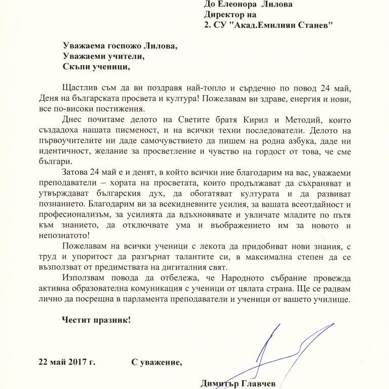 снимка от Поздрав по случай 24 май 2017 г. от Димитър Главчев, председател на 44. НС на РББ