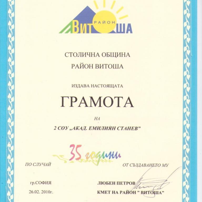 """снимка от Район """"Витоша"""", 2010 г."""