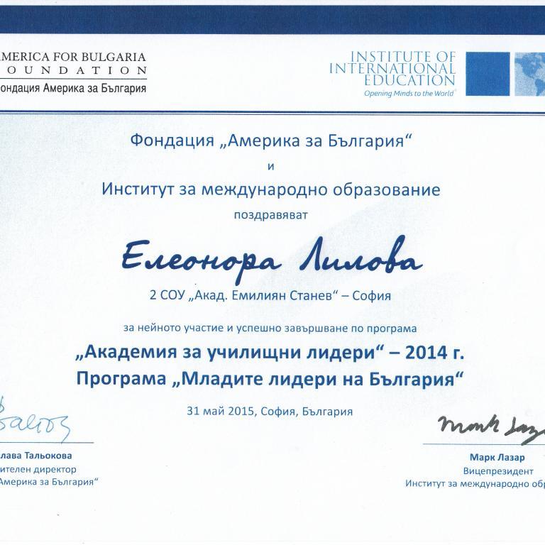 снимка от Академия за училищни лидери - 2014 г.