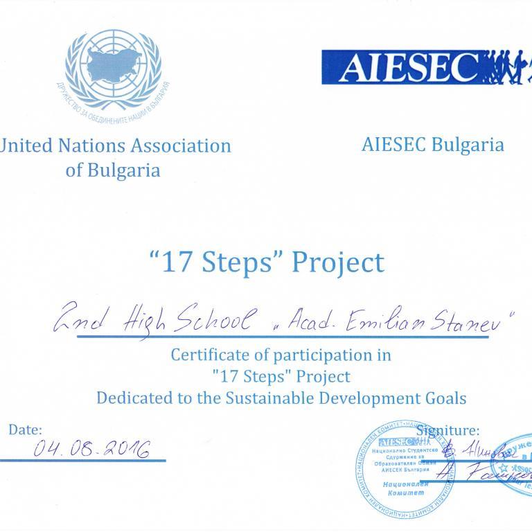 """снимка от Сертификат за участие в """"17 Steps"""" Project"""