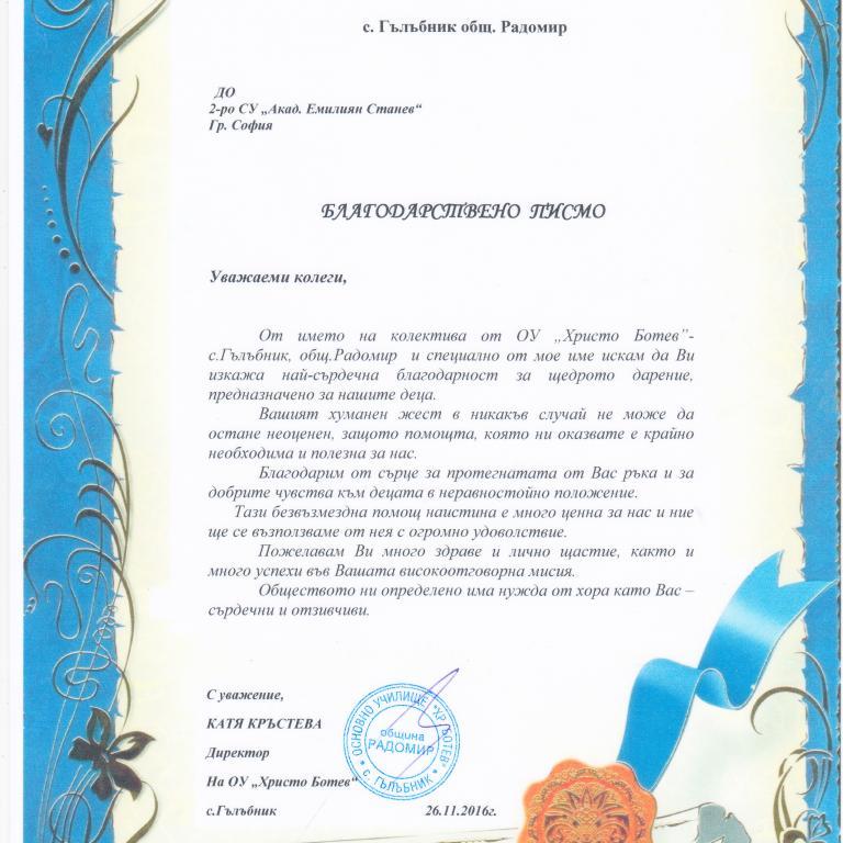 """снимка от Благодарност от ОУ """"Христо Ботев"""", с. Гълъбник"""
