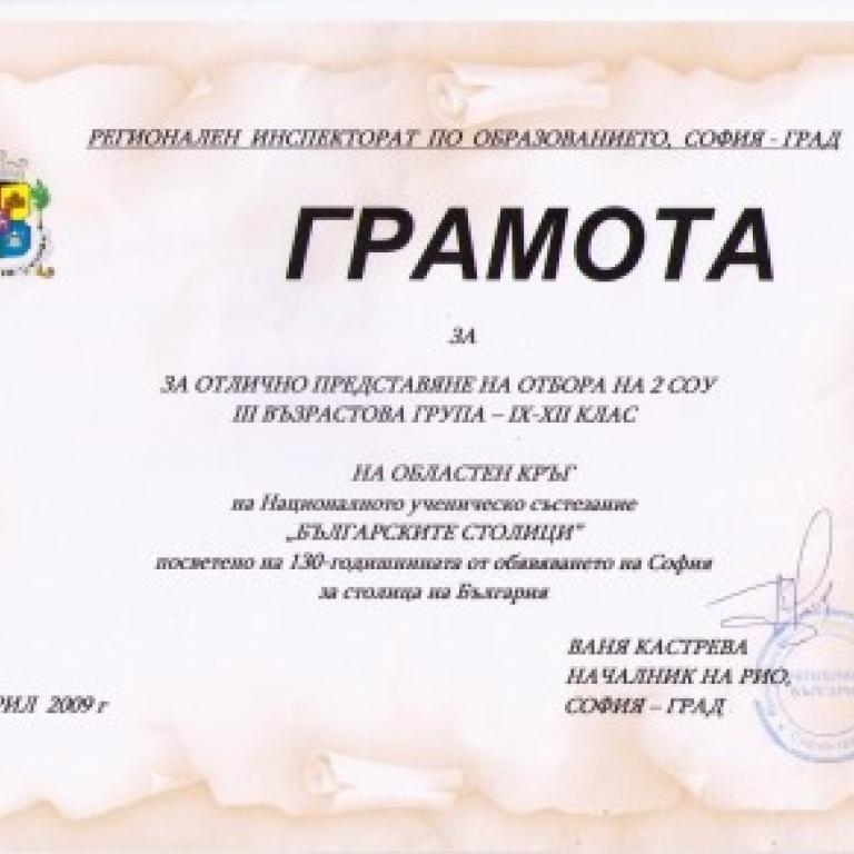 снимка от Българските столици, 2009 г.