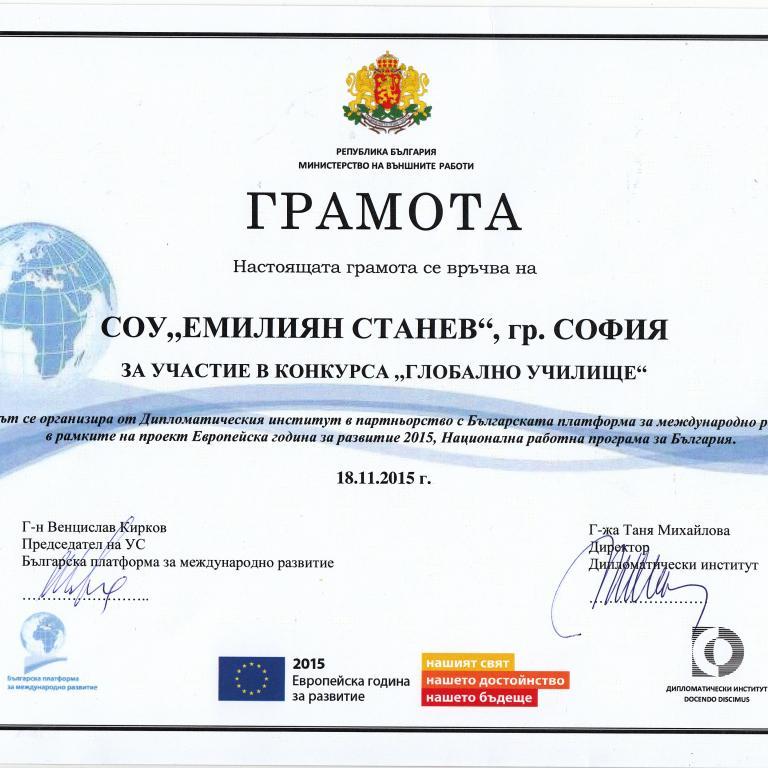 """снимка от Грамота за участие в конкурса """"Глобално училище"""""""