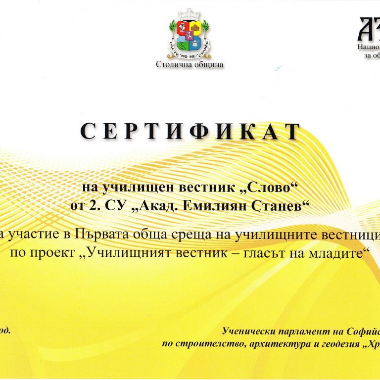 """снимка от Сертификат на училищен вестник """"Слово"""""""