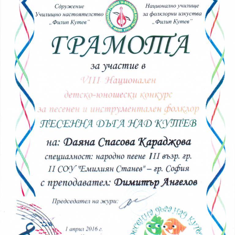 """снимка от Грамота за участие в VIII Национален детско-юношески конкурс """"Песенна дъга над Кутев"""", 1 април 2016 г."""
