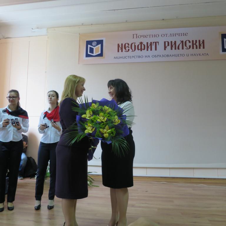 """снимка от галерия Почетно отличие """"Неофит Рилски"""""""