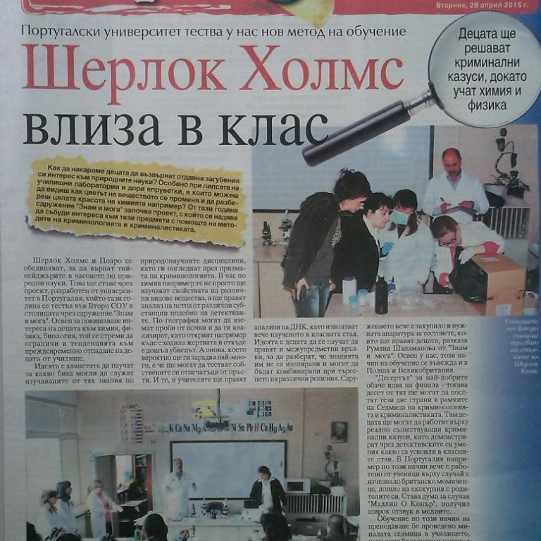 """снимка за новина - Обучение на учители по проект """"Euro4Science"""""""