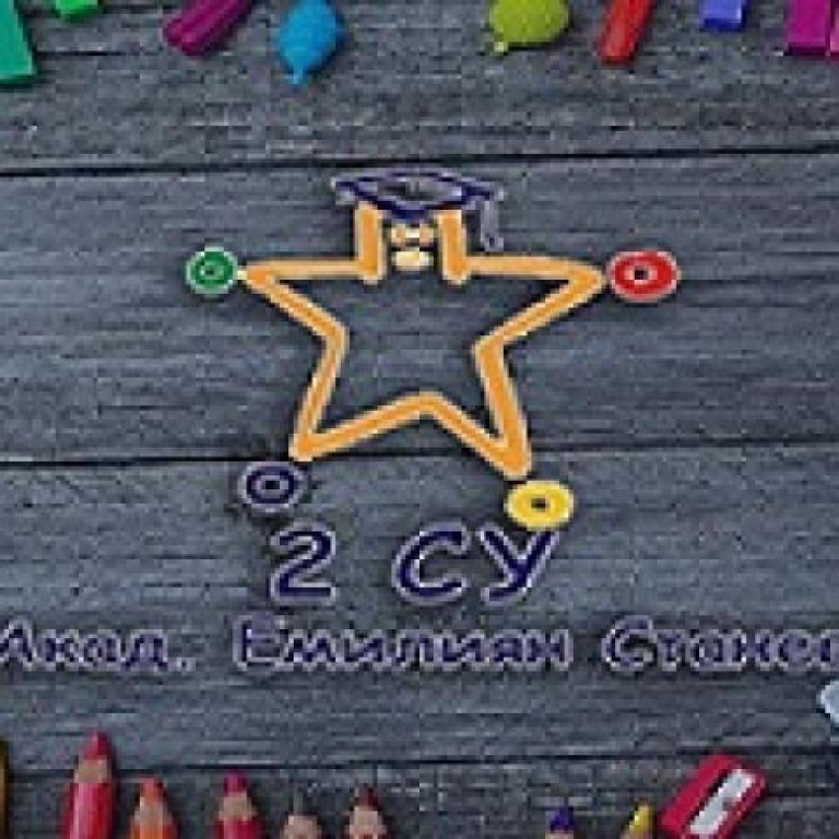 снимка за новина - Училищния ученически съвет при 2.СУ поздравява учители и ученици по повод Патронния празник