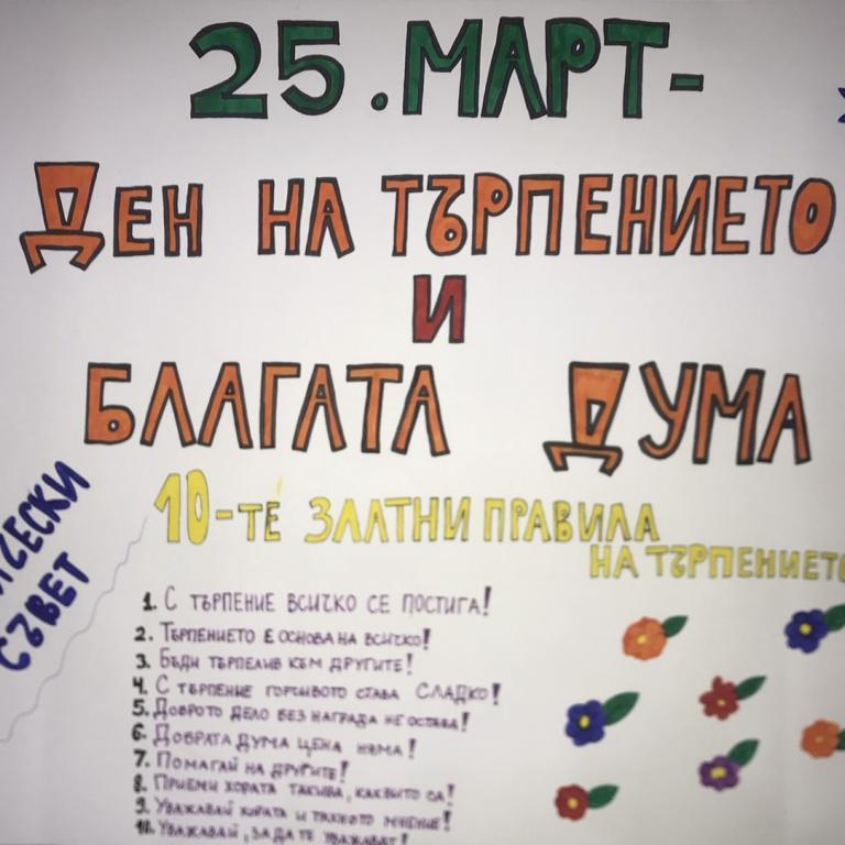снимка за новина - Днес – 25 март отбелязваме Международния ден на търпението