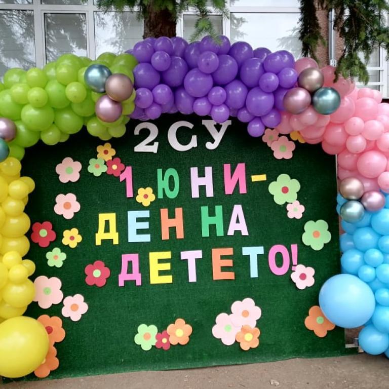 снимка за новина - 1 юни – ден на детето!