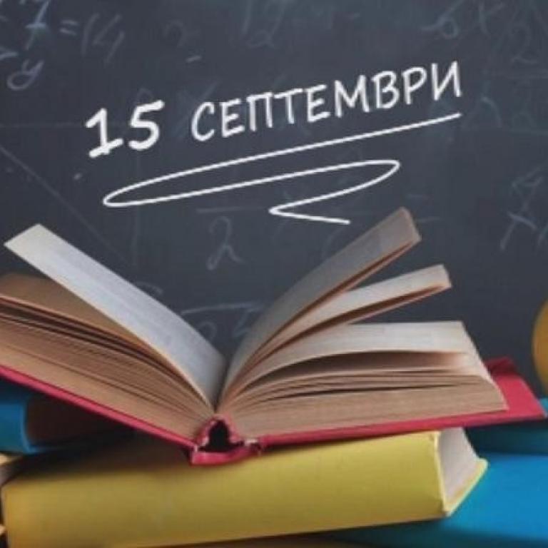 снимка за новина - Поздравителни адреси по случай откриването на новата учебна 2021/2022 година