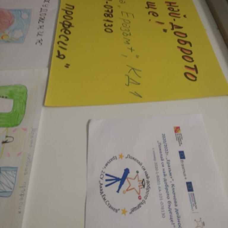 """снимка от проект Изложба: """"Моята любима професия"""", по проект """"Пожелай си най-доброто бъдеще!"""""""
