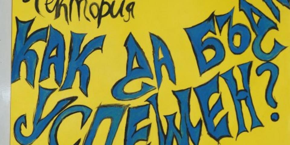 """снимка за новина - Проект """"Еразъм +"""" Ключова дейност 2: """"Професии на XX-XXI век – преодоляване на пропастта"""" – лектория"""