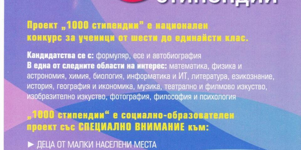 снимка за новина - 1000 стипендии