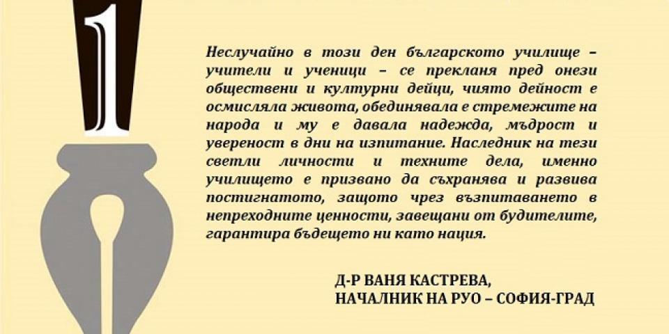 снимка за новина - Поздрав за Деня на народните будители от екипа на РУО - София-град