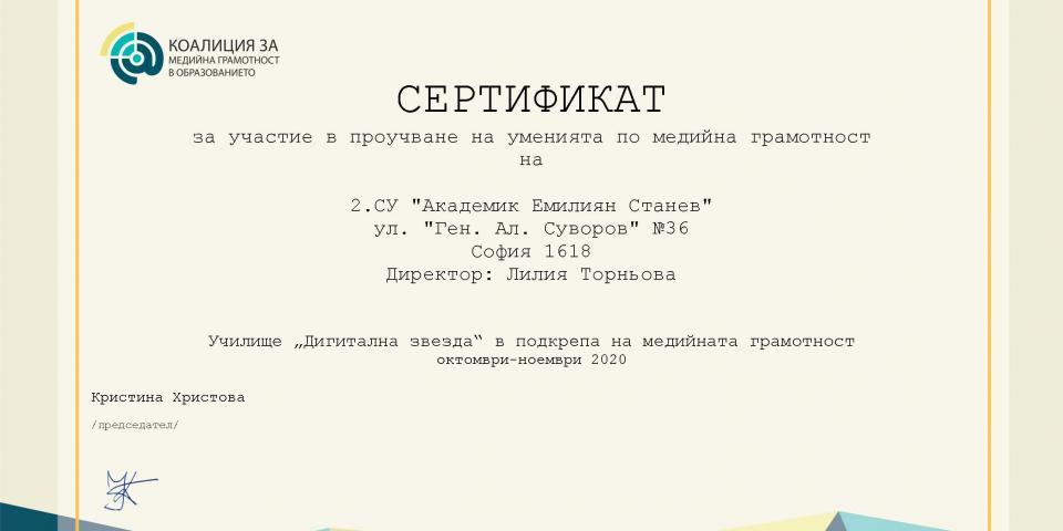 """снимка за новина - Сертификат за участие в проучване на уменията по медийна грамотност на 2. СУ """"Академик Емилиян Станев"""""""