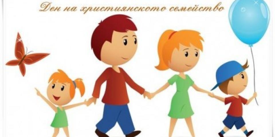 снимка за новина - 21. ноември – Ден на християнското семейство