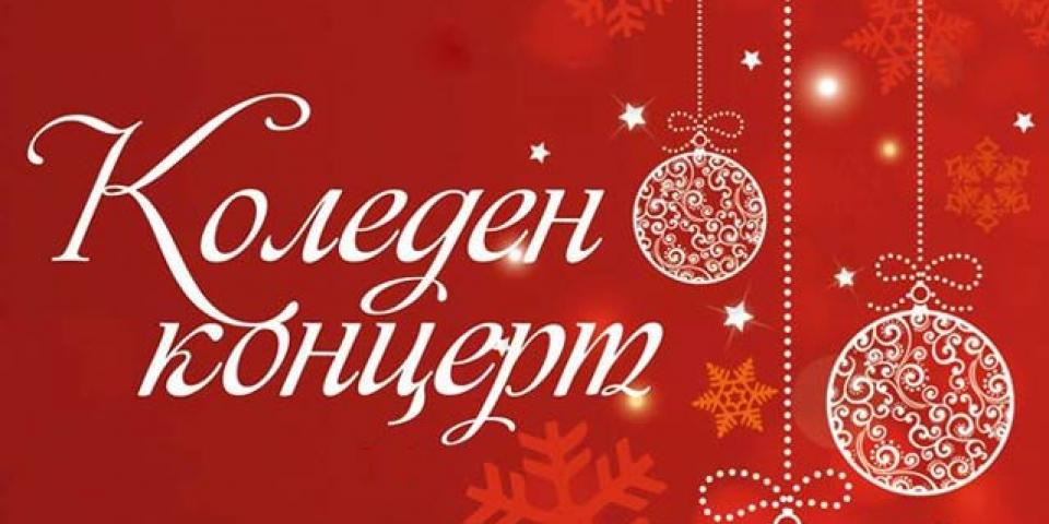 снимка за новина - Коледен концерт