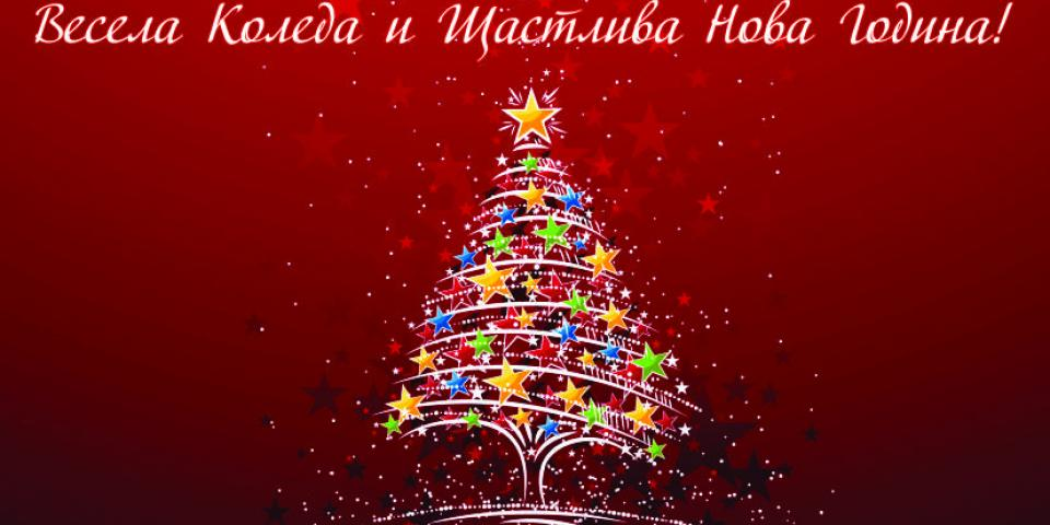 """снимка за новина - Коледен концерт на 2. СУ """"Академик Емилиян Станев"""""""