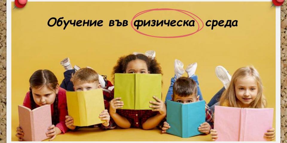 снимка за новина -   Възобновяване на присъственото обучение за учениците от 1. до 4.клас