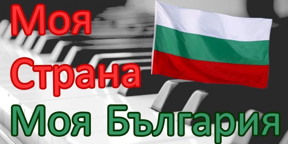 """снимка за новина - Национален ученически конкурс на тема """"Моя страна – Моя България"""""""