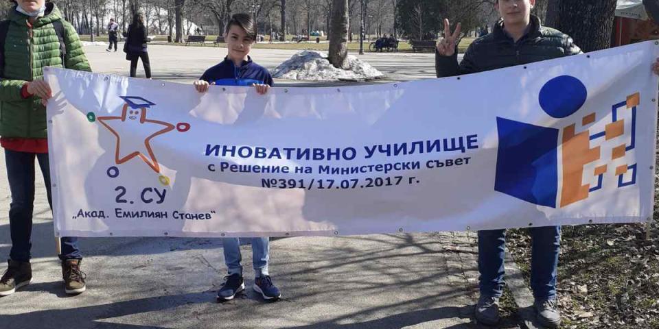 "снимка за новина - 46 години 2.СУ ""Академик Емилиян Станев"""