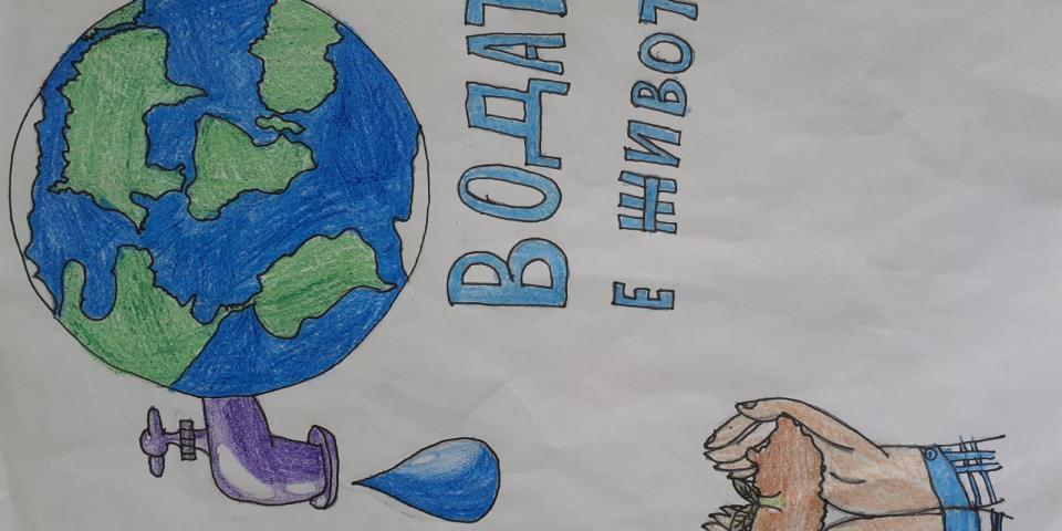 снимка за новина - Световен ден на водата