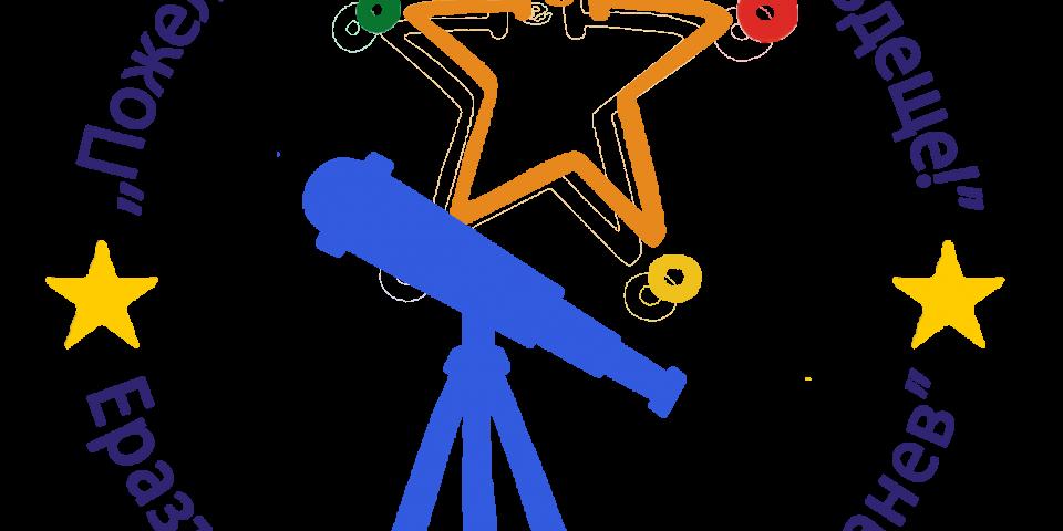 """снимка за новина - Конкурс за нов член на екипа по проект """"Пожелай си най-доброто бъдеще!"""" по програма """"Еразъм+"""", КД1, 2020-1-BG01-KA101-078130"""