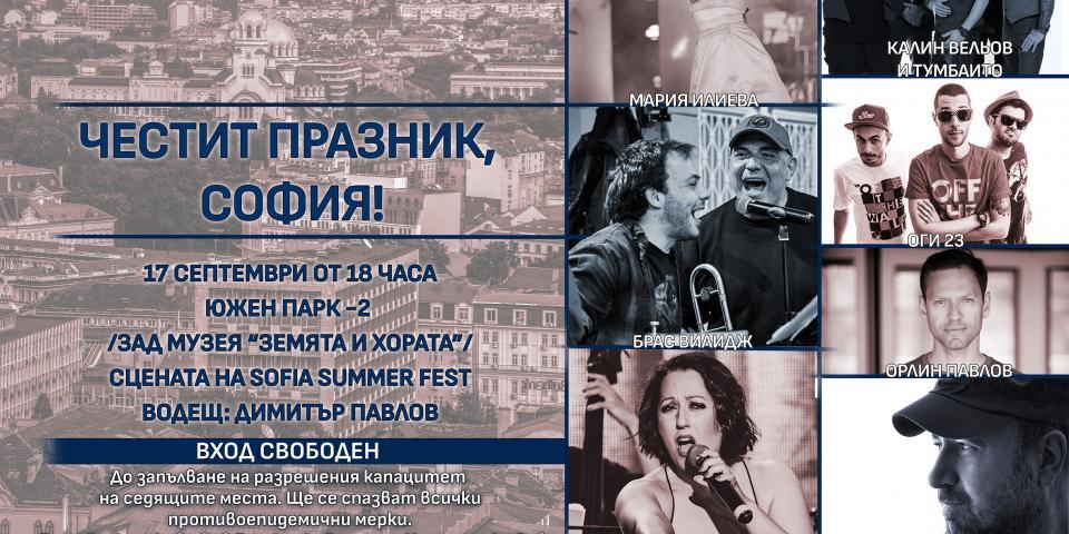 """снимка за новина - Музикално събитие """"Честит празник, София!"""""""