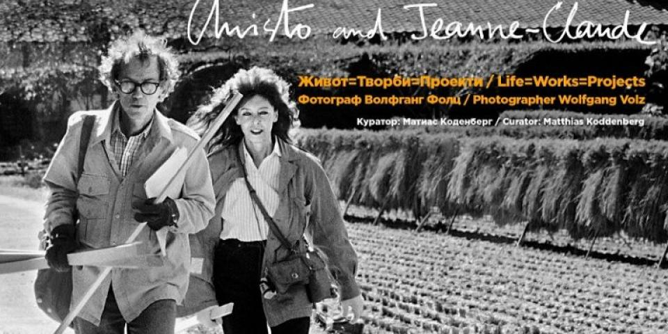 """снимка за новина - Проект """"Кристо и Жан-Клод: Срещи без раздяла"""""""