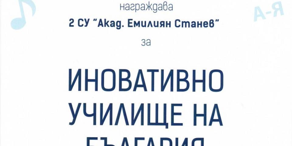 снимка за новина - Иновативно училище на България