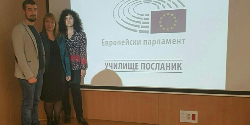 снимка за новина - Училище посланик на Европейския парламент в България
