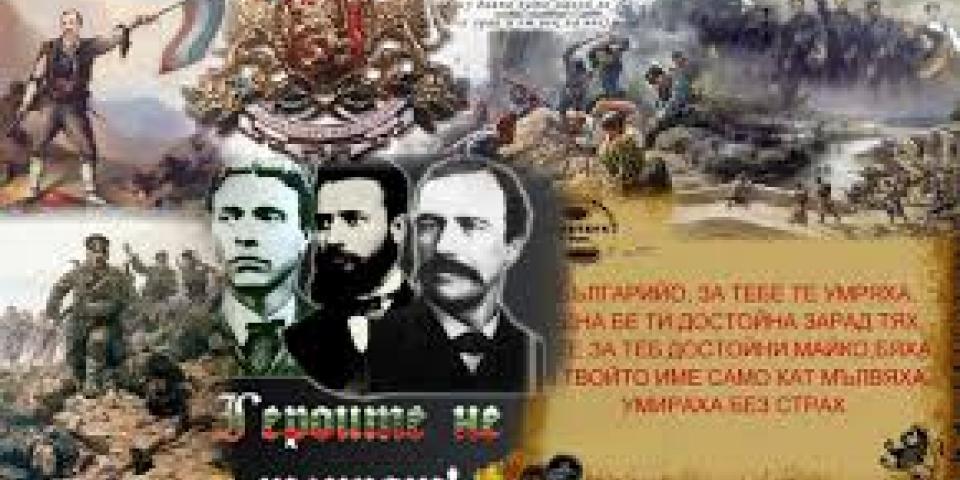 снимка за новина - Трети март, Национален празник на България